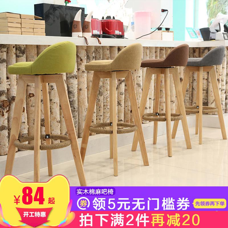 Nordic Leisure Bar Chair Home Solid Wood High Stool Modern Minimalist Bar Chair  High Chair Rota Bar Stool