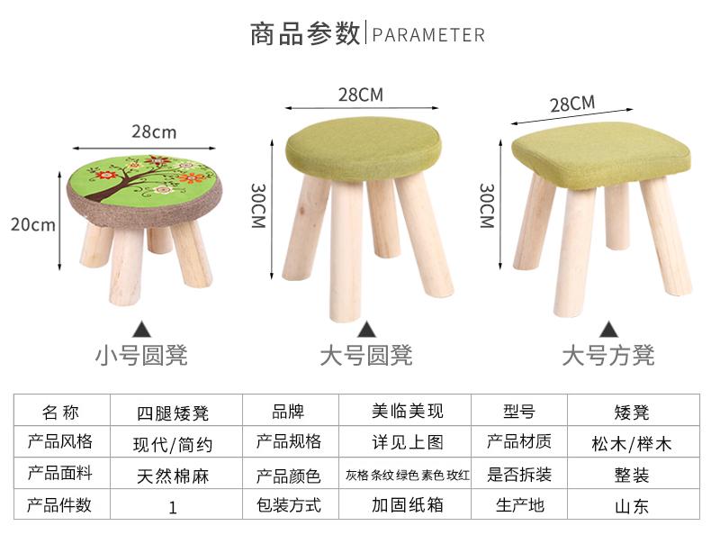蘑菇凳尺寸.jpg