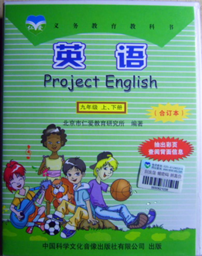 2017用正版初中仁爱英语/九年级上下合订本课本同步朗读听力磁带