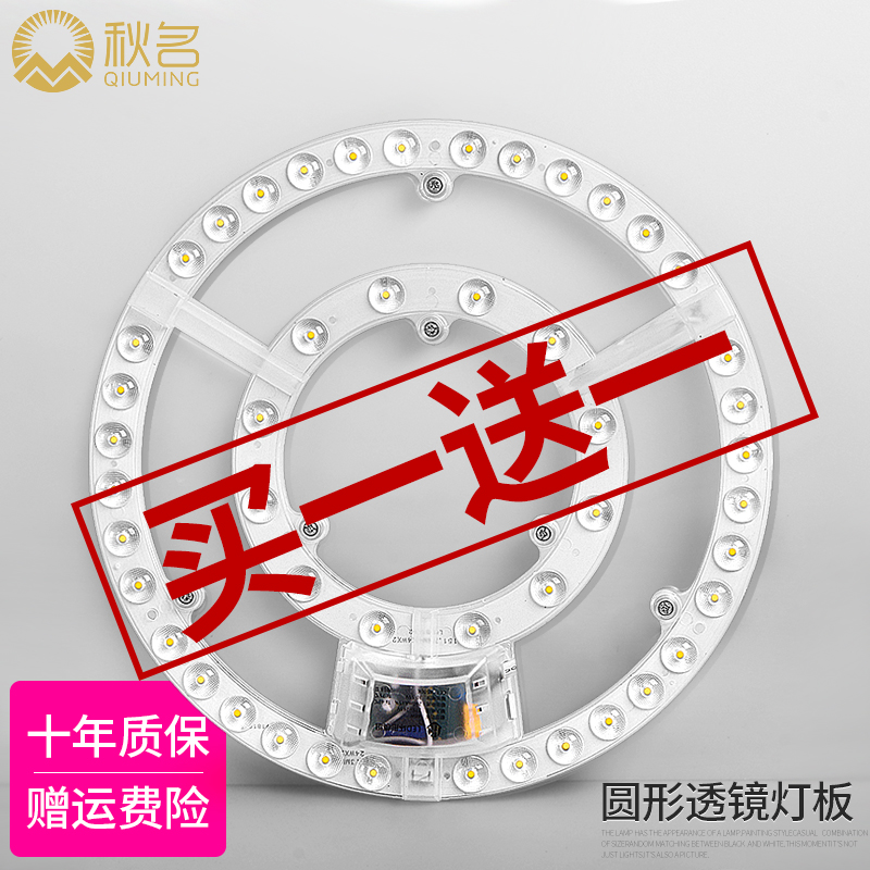 LED ceiling lamp wick transformation lamp board round replacement lamp Energy-saving lamp bulb ring light plate LED light bar