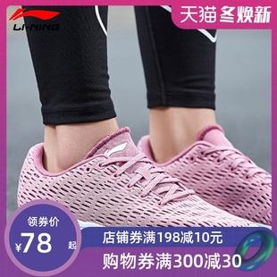 Li Ning женская обувь кроссовки сетка воздухопроницаемый для отдыха Обувь 2019 демисезонный сезон женский оригинал Легкие утренние кроссовки