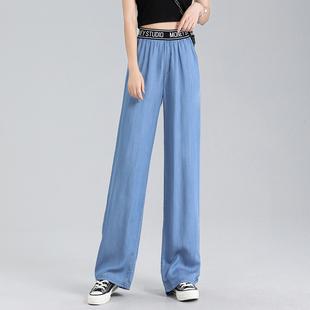 天丝牛仔阔腿裤女2020夏薄款高腰垂感宽松显瘦冰丝休闲裤冰丝长裤