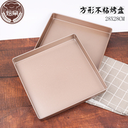 Do Snow Flour Mold DIY Nougat Handmade Niu Zha Sugar Tool Set Gold Plate Baking Non-stick Baking Pan
