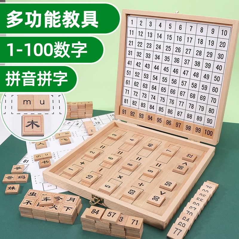 儿童数字玩具数学教具益智玩具拼图木多功能百数板4算数6岁男5女7
