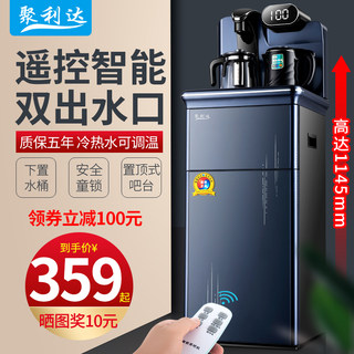 Drinking tea machine automatic intelligent household automatic water tub vertical cold underlying small desktop device