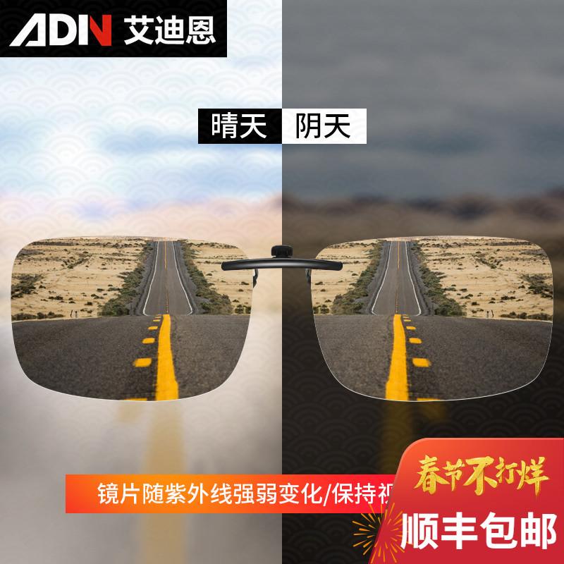 夹片式日夜两用偏光变色太阳眼镜男开车专用司机近视墨镜防远光灯