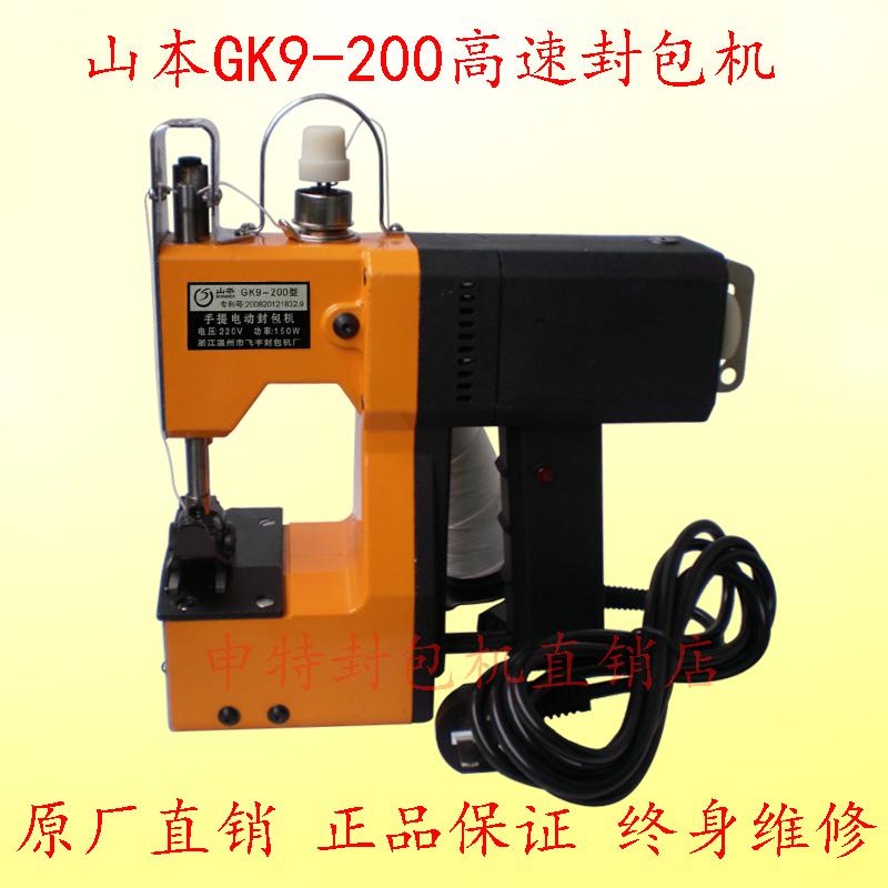 Пришивать пакет Yamamoto GK9-200 оригинал Портативная электрическая прокладка пакет машина вязанные Сальник с герметиком мешка пакет машина