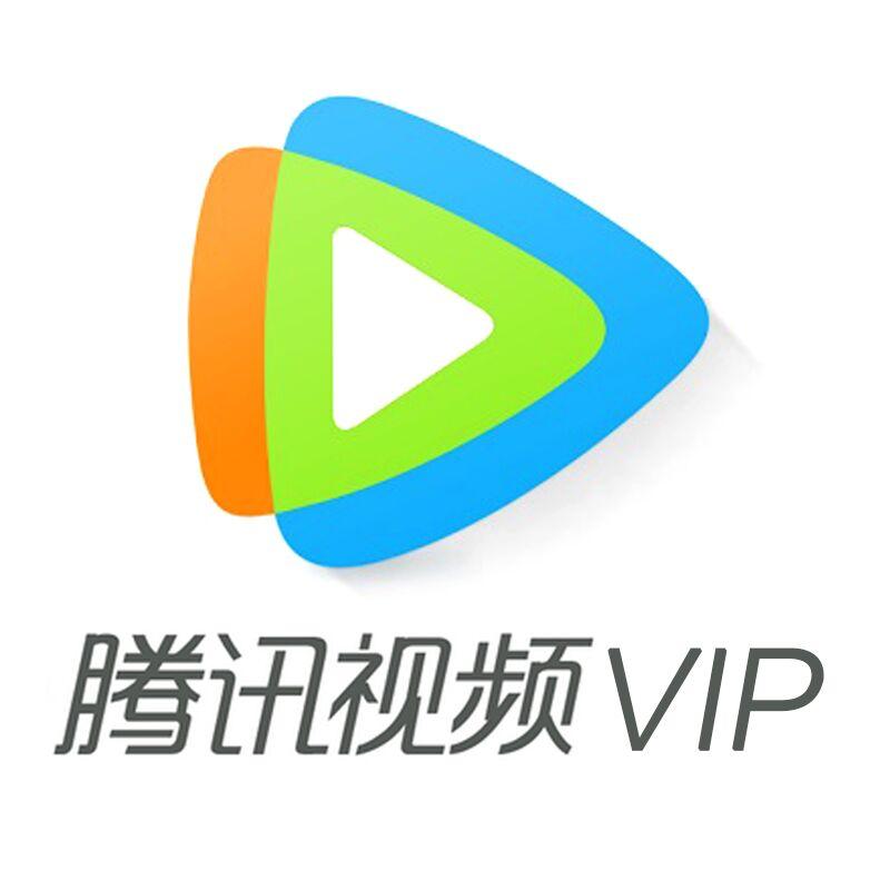 休假神器腾讯视频VIP会员1个月