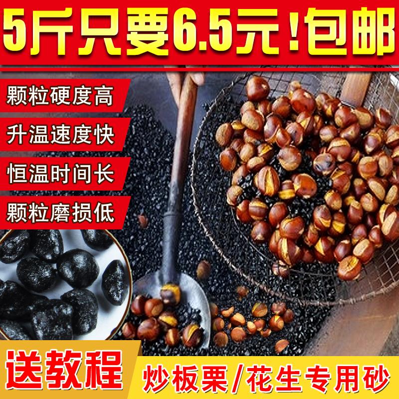 Жареные изделия для Песок жареный панель Честнат жареный арахис жареный дыни семена песок жареные семена сахар жареные каштаны для Песочный кварцевый песок