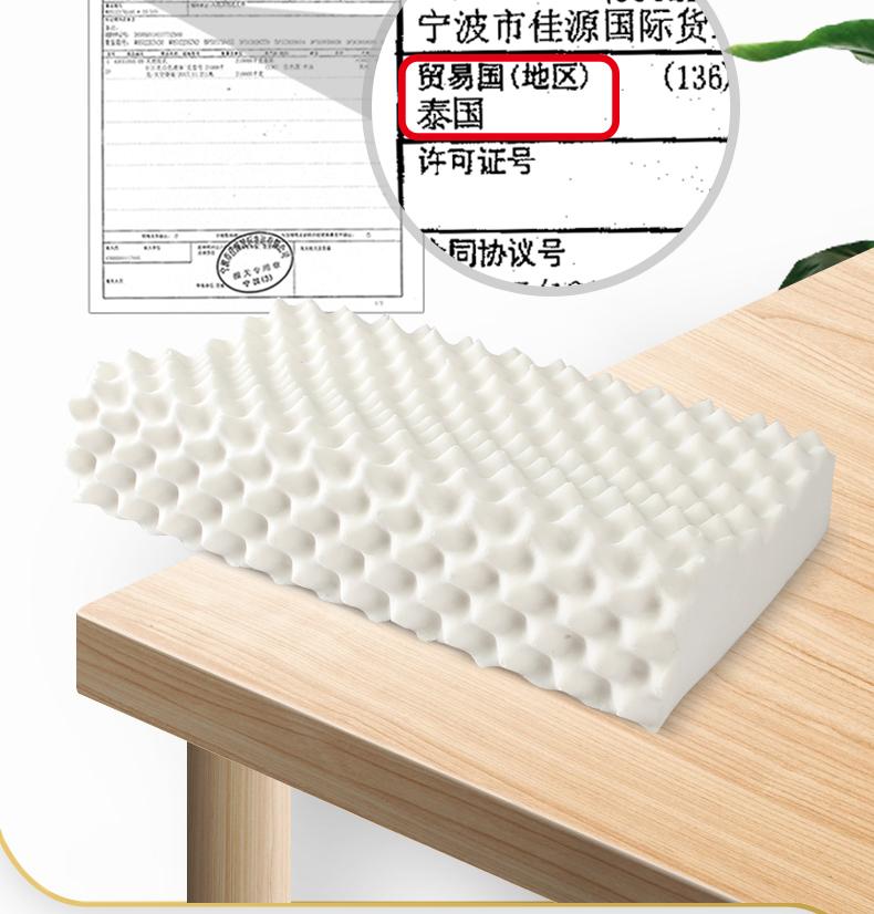 福满园 乳胶枕 93%泰国天然乳胶含量 图12