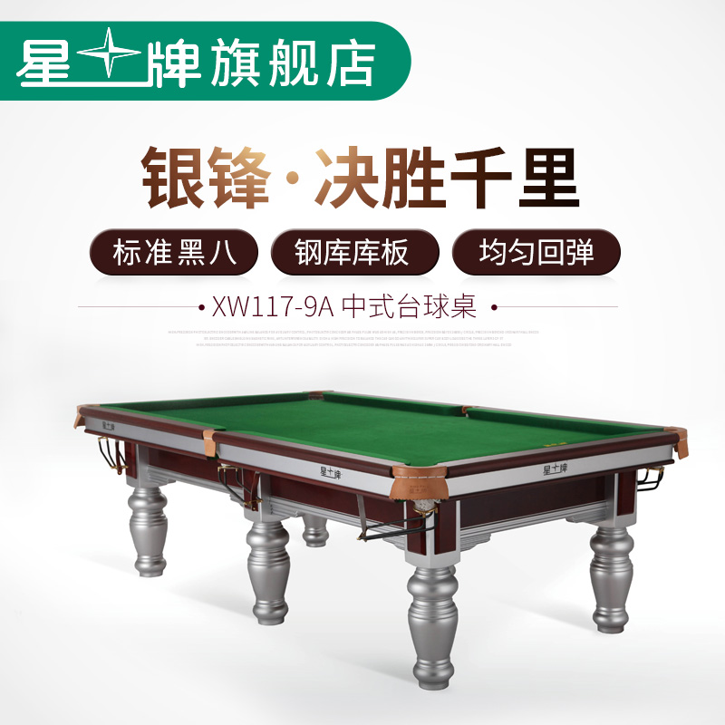 Star Billiards Table Standard Adult Chinese Black Eight Billiard - Chinese pool table