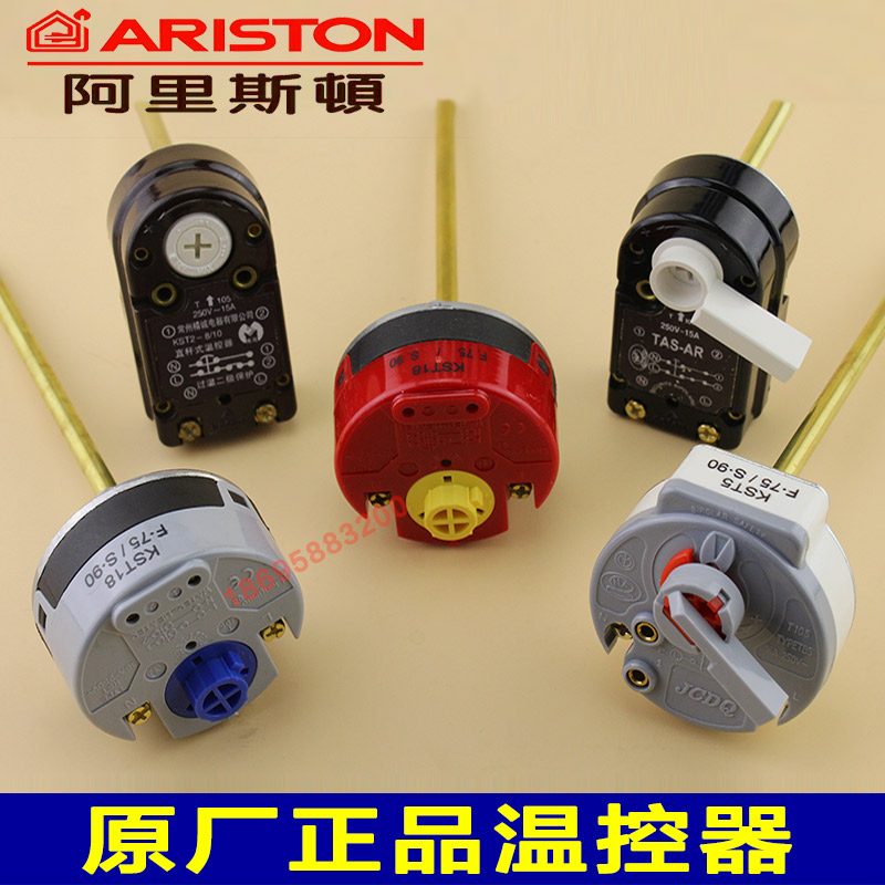Electric water heater pole temperature control switch ash probe suitable  for Alliston electric water heater thermostat accessories