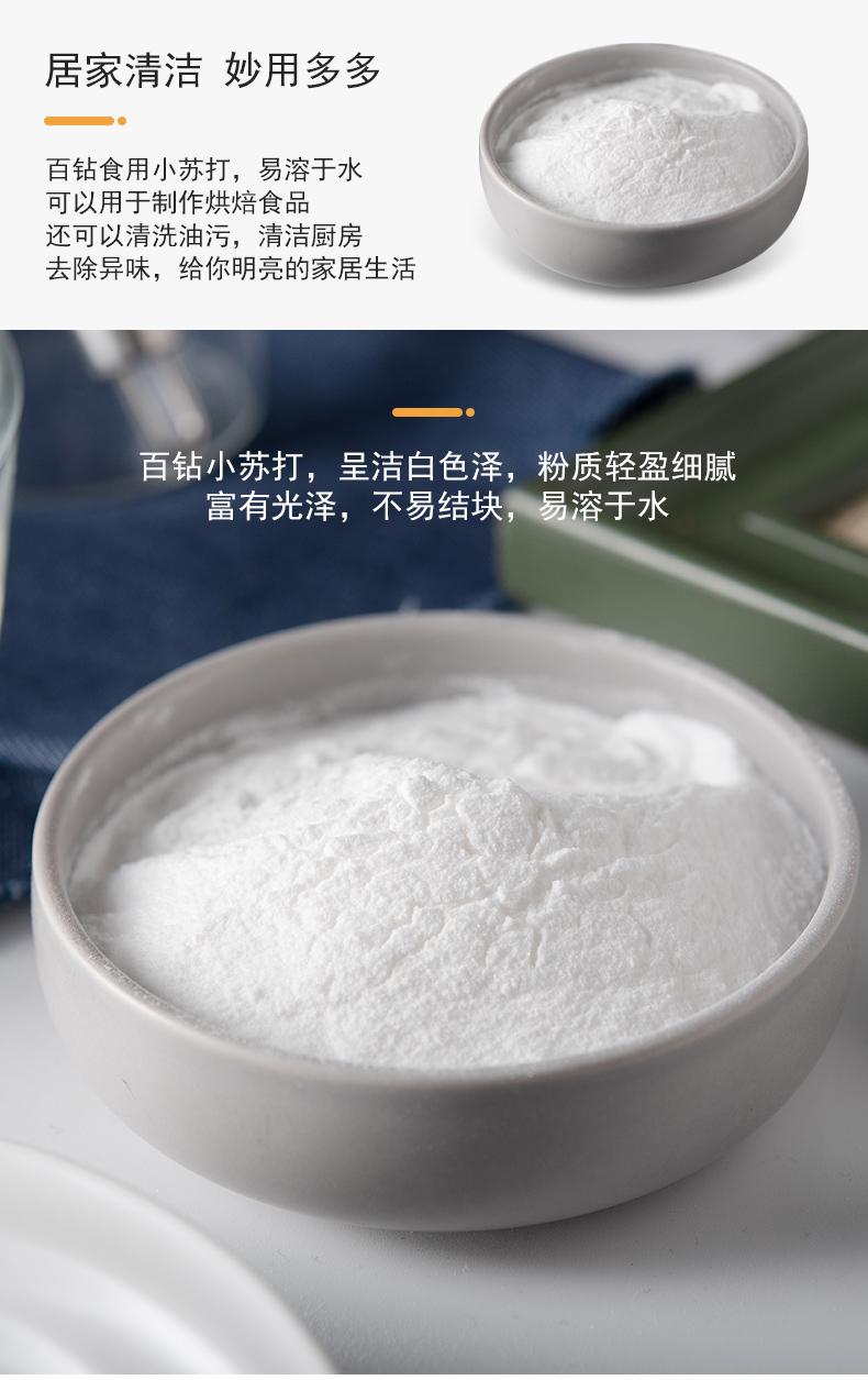 百钻食用小苏打粉碳酸氢钠食用碱厨房清洁去污除垢烘焙原料详细照片