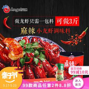 【安琪】安琪麻辣小龙虾调料包佐料配方复合调味料