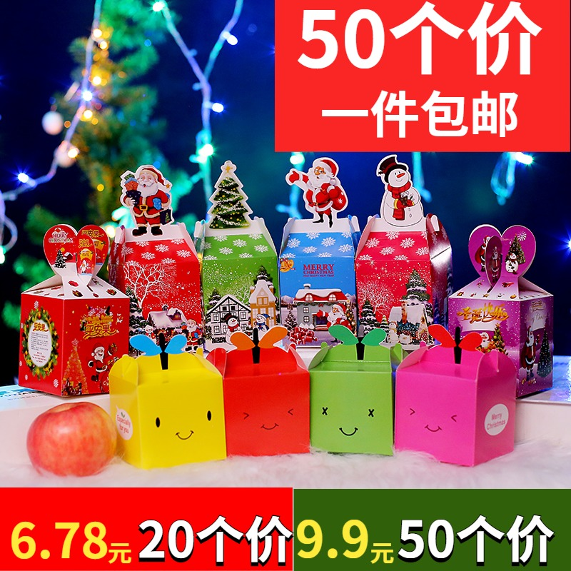 Peace fruit packaging paper box Christmas Eve Apple gift box creative Christmas small gift candy gift bag children