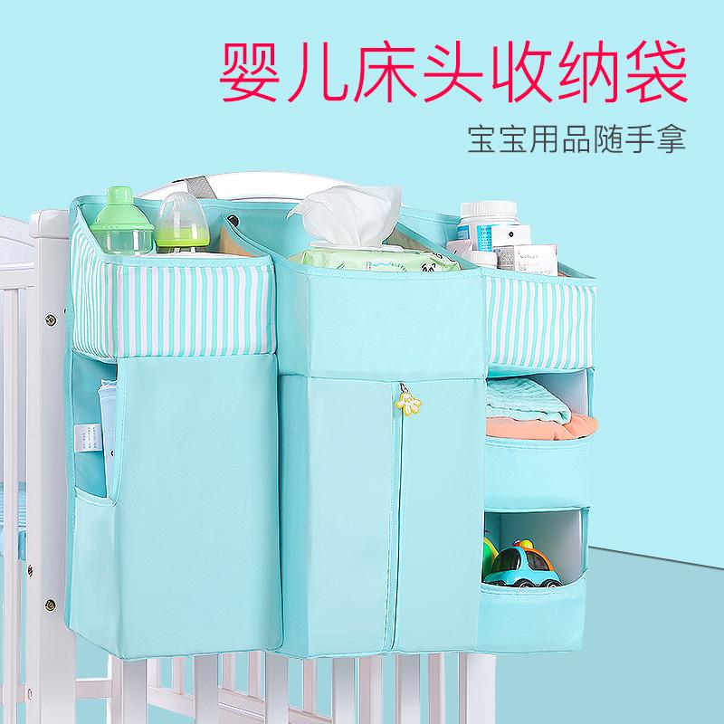 婴儿床挂袋通用用品宝宝收纳包尿不湿收纳多功能置物袋床头收纳袋