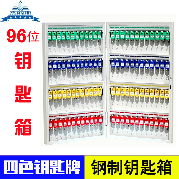 Jerrys 8707 Steel Key Box Cabinet