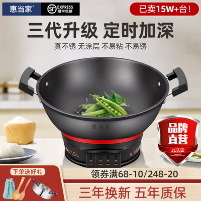 Hui Dang appliance wok home multi-function electric hot pot cast iron electric pan fried stewed integrated plug-in cooking pot