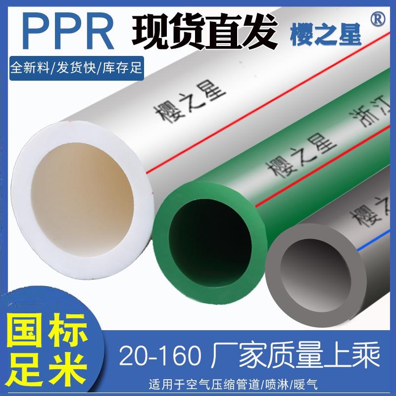 4分全新料加厚20/25/32给水管自来水管热水管ppr水管热熔冷热水管