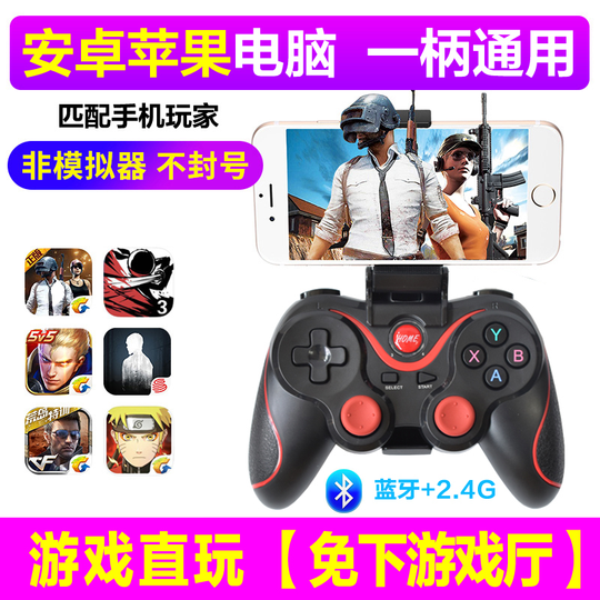 Bluetooth wireless eating chicken artifact king glory gamepad joystick pc TV computer home dedicated Apple Android phone universal ipad tablet Xiaomi 8 Xiao Bawang 9 Gohan game hall