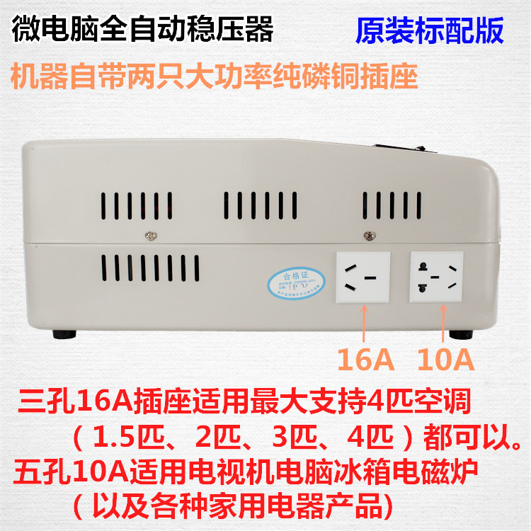 Voltage regulator 220v automatic household 15000W single-phase AC ...