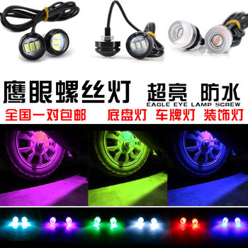 Daytime running lights car motorcycle tuning parts pedal fast Eagle Eagle Eye lights lamp 12V auxiliary small chassis lights