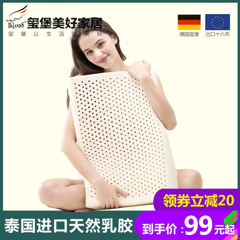 新低:玺堡 泰国进口乳胶 乳胶枕 带天丝枕套