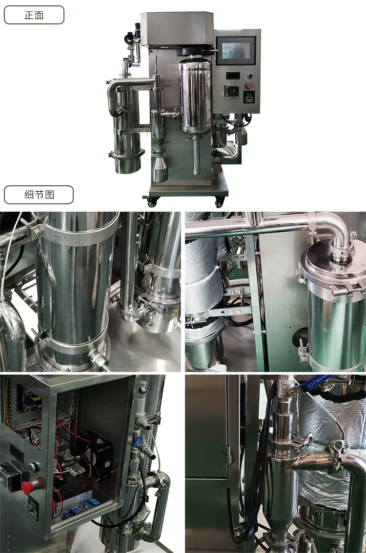 1.3细节-贝博赞助西甲循环喷雾干燥机.jpg
