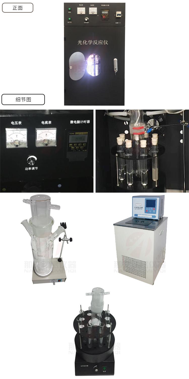 多试管光化学反应仪,光化学反应仪-文案.jpg