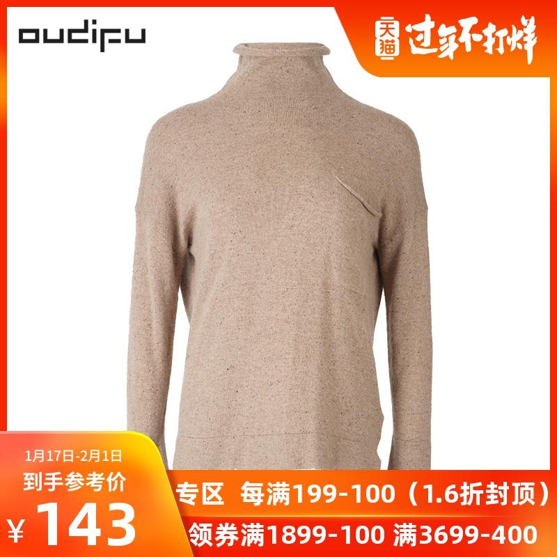 欧蒂芙oudifu冬季新款毛衣混纺羊毛KWCK569