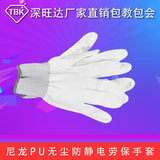 Thin section white nylon PU painting finger gloves rubber dip gloved electronic dust-free anti-static labor insurance gloves