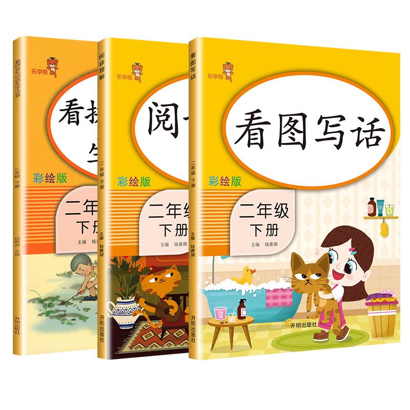 【全套3本】看拼音写词语二年级下册