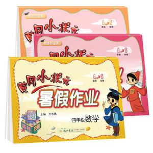 黄冈小状元暑假作业四年级语文数学英语全套