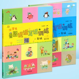 2019新版一年级看图写话训练人教版