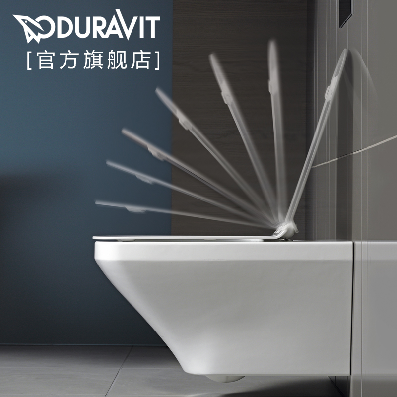 德立菲Duravit杜拉維特公司253709壁掛式馬桶座便器輕薄緩降蓋板