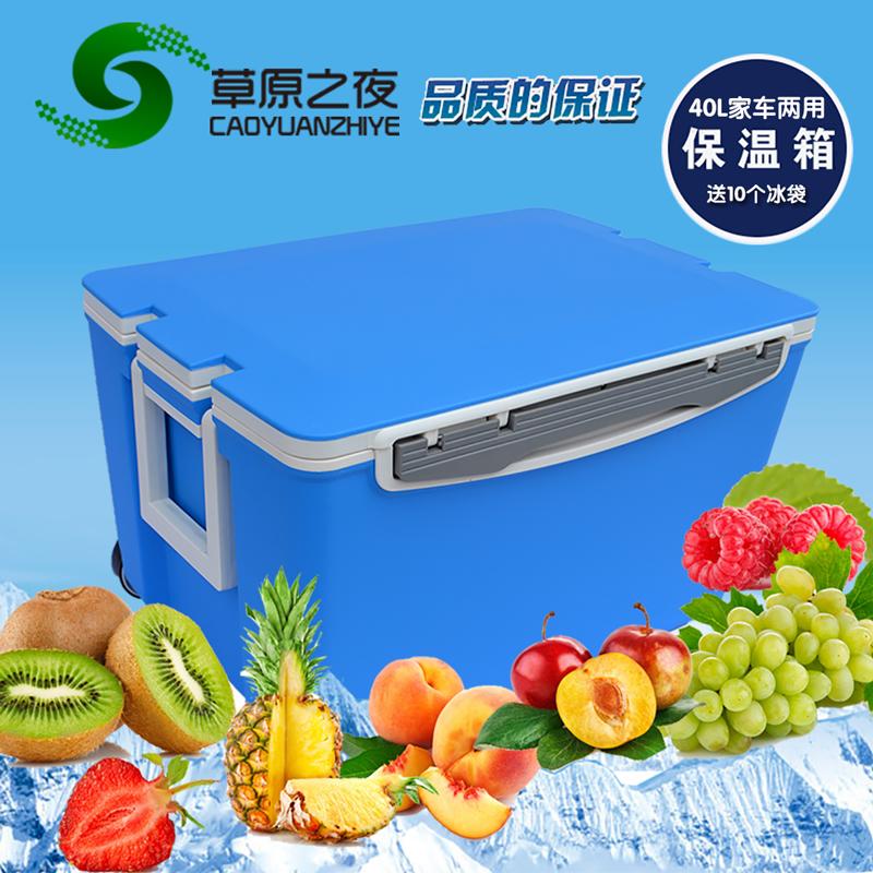 Автомобильная изоляционная коробка Мобильный холодильник без электричества Большая емкость для холодного холодильника
