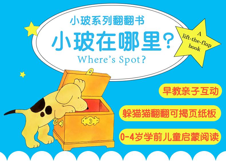 送音頻:英文原版繪本2冊 where is spot?小玻在哪里翻翻童書 Wheels on the Bus 公車上的輪子童謠兒歌兒童啟蒙紙板書 圖畫故事書