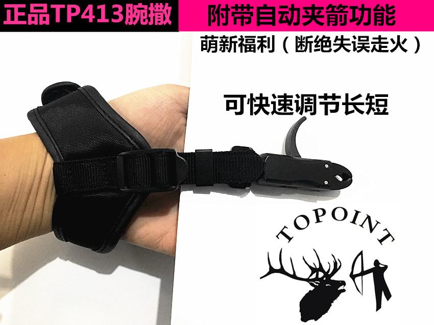 新款弓箭握勾式撒放器复合弓自动夹箭护腕撒放四指金属握撒详细照片