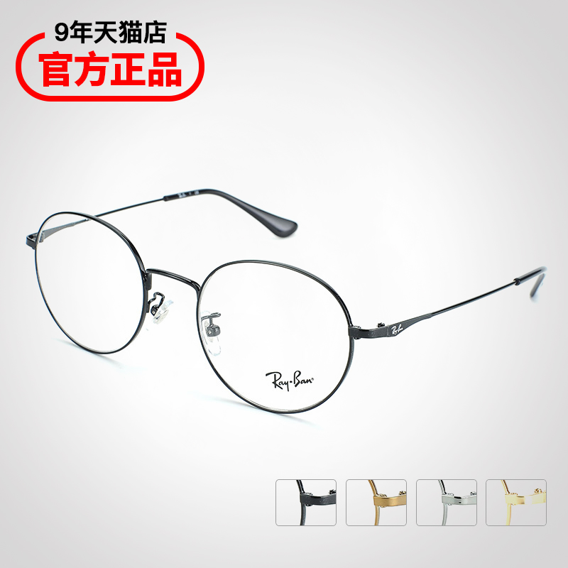 USD 231.79] Ray-ban eyeglass frames men\'s and women\'s myopia ...