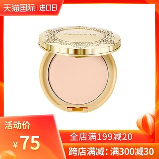 CANMAKE minefield marshmallow oil control powder cake brightening concealer fixing makeup honey powder cake loose powder lasting flagship authentic
