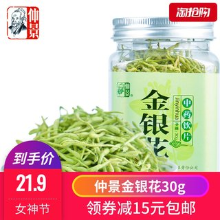 Hand 21.9] Zhongjing honeysuckle 30g / bottled honeysuckle Henan honeysuckle flower can match Gongju