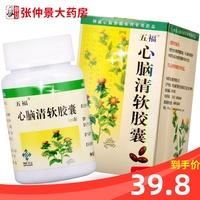 Wufu Xinnaoqing Soft Capsules 0,415 г * 100 капсул * 1 бутылка / коробка