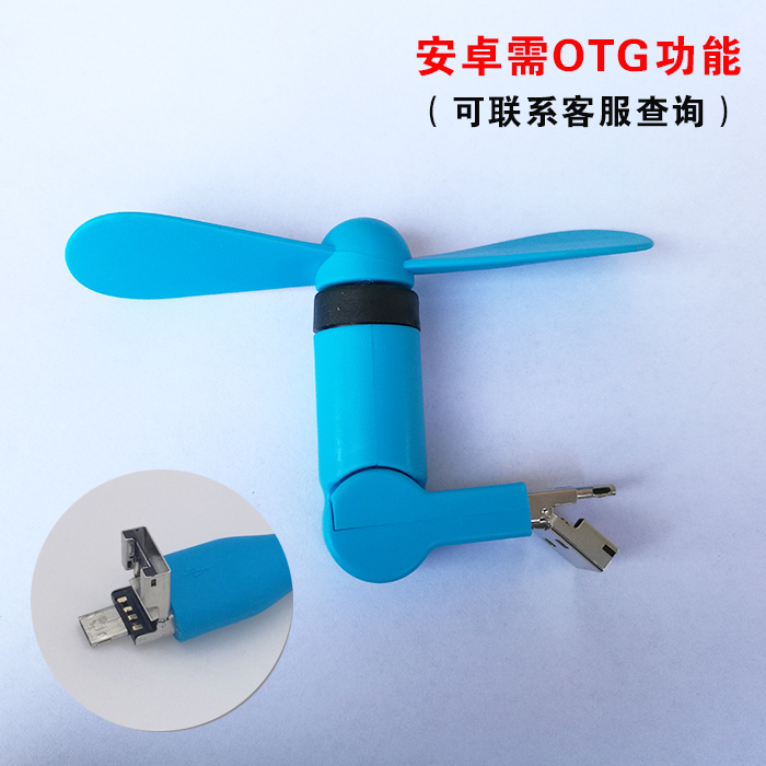 Blue Rotating Android USB Dual Purpose