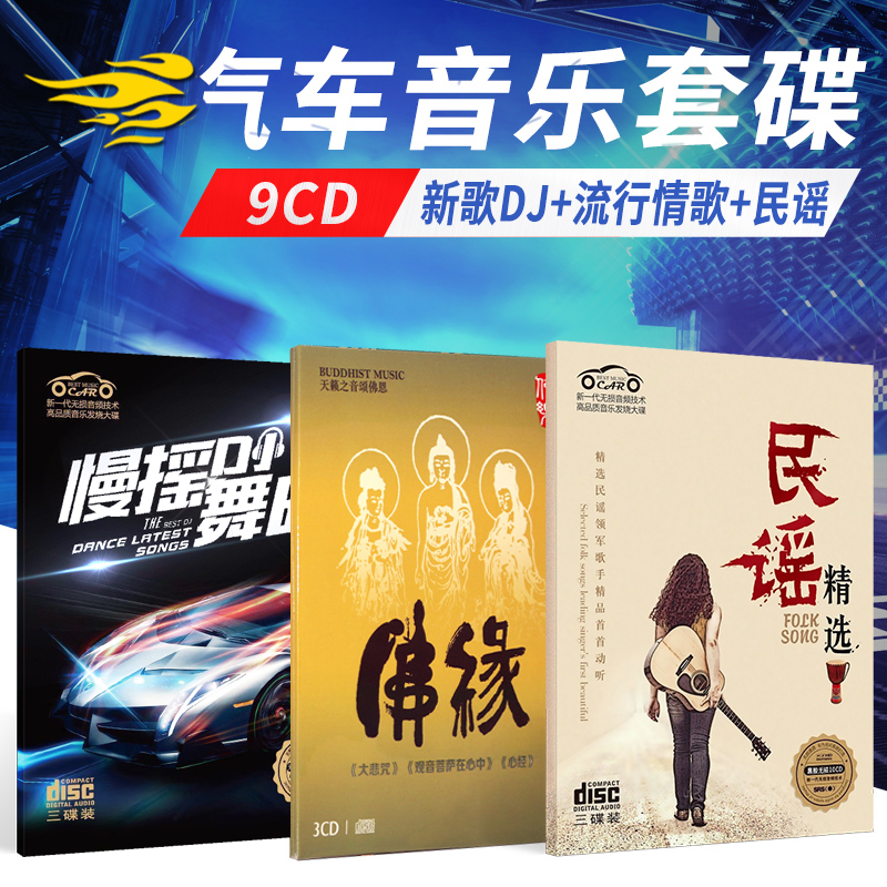 Usd 32 93 2020 Car Cd Disc Song Disc Genuine Dj Pop Music Disc Fast Hand Hot Song Collection Disc Disc Wholesale From China Online Shopping Buy Asian Products Online From