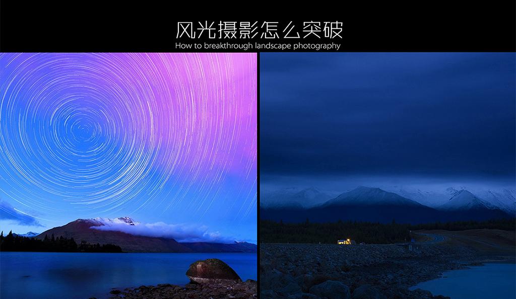 风光摄影大片拍摄创作视频教程