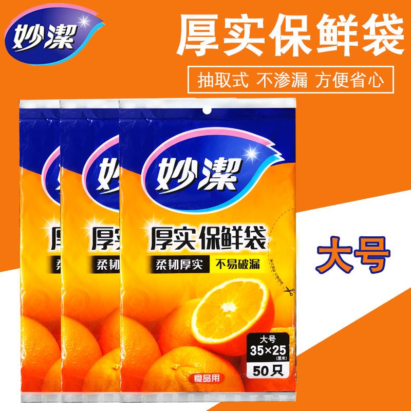 Miao Jie chính hãng túi lưu trữ di động lớn 50 Gói dày bếp dùng một lần nguồn cung cấp bảng