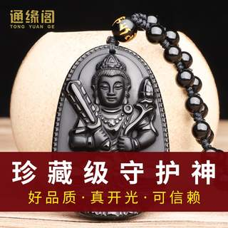 Tongyuan Pavilion Open Obsidian Mentuary Buddha Pendant Evil Armatis 12 Zodiac Guarding God Necklace Men and Women