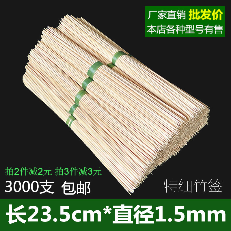 Extra fine bamboo stick 23 5cm*1 5mm cold pot string string incense stick disposable small string intestines bowl bowl chicken bamboo stick
