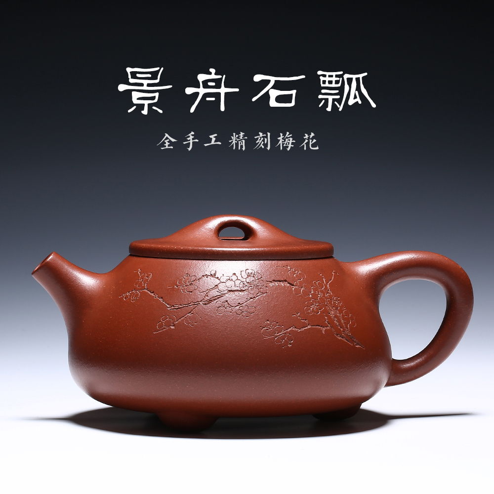 Yixing purple sand pot King boat stone scoop pot bottom groove clear pick up drain pure hand-carved painted tea pot tea set special set