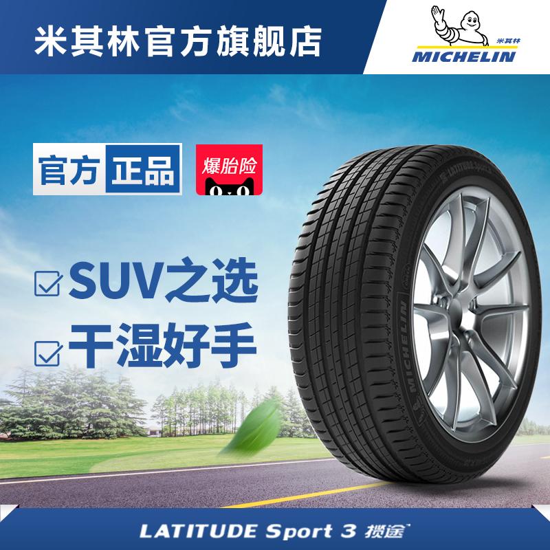 Lốp Michelin 315 / 35R20 110W LATITUDE SPORT3 Lantu lắp đặt gói chính hãng - Lốp xe